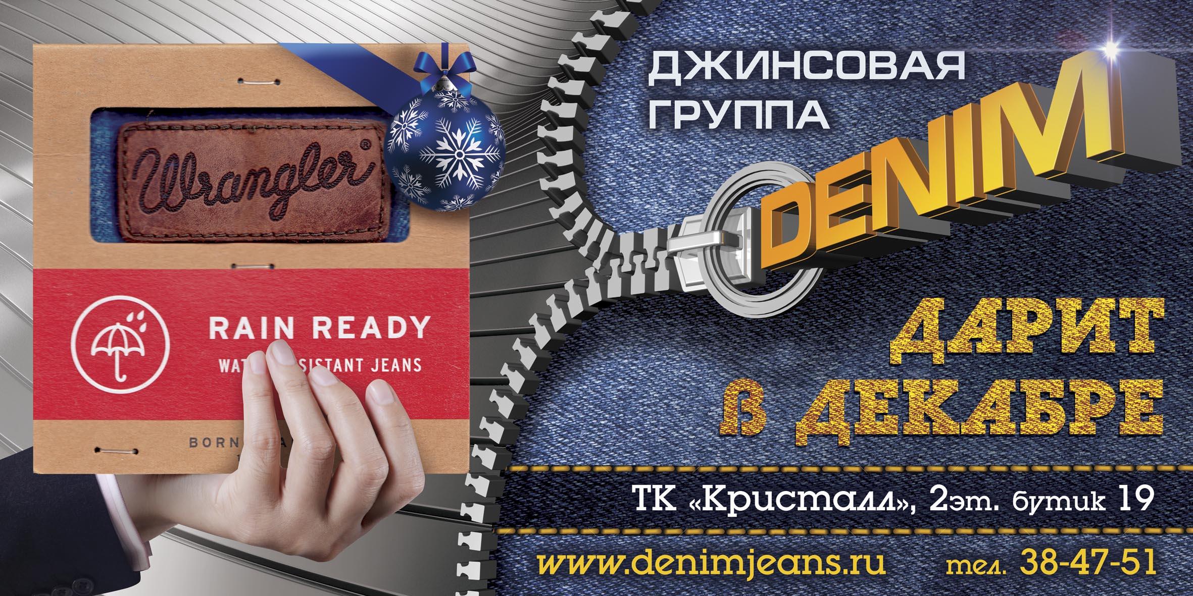 Купить Джинсы В Омске